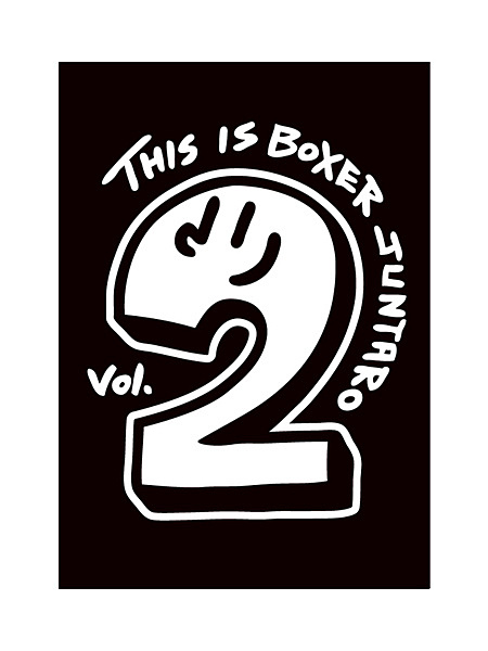 THIS IS BOXER JUNTARO vol.2