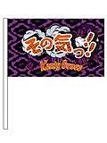 """KENTY GROSS""""その気!!""""FLAG"""