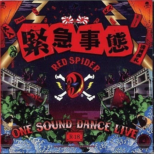 緊急事態 ~ONE SOUND DANCE LIVE~