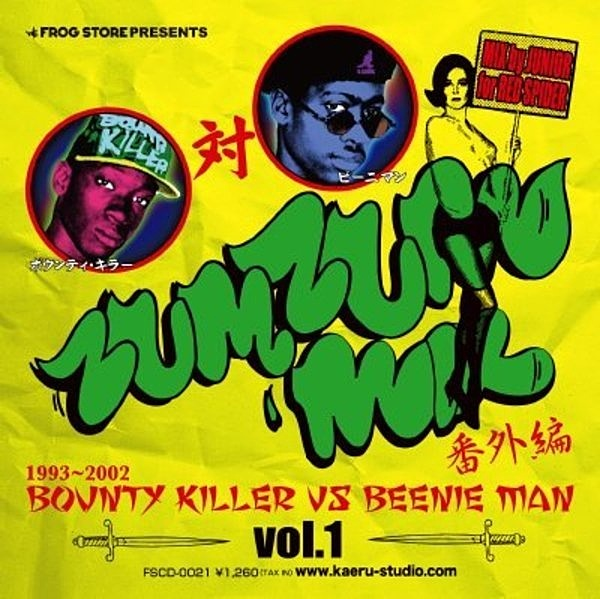 ZUM ZUM MIX 番外編 BOUNTY KILLER vs BEENIE MAN vol.1