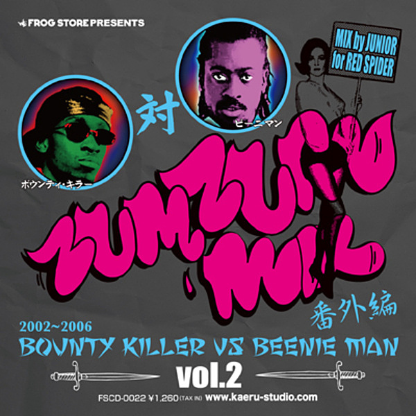 ZUM ZUM MIX 番外編 BOUNTY KILLER vs BEENIE MAN vol.2