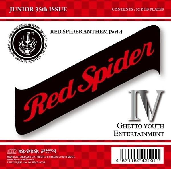 RED SPIDER ANTHEM Part.4