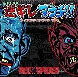 逆ギレ・アウチ!![初回限定盤2CD&DVD]