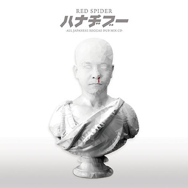 ハナヂブー (2CD+DVD)【初回限定盤】